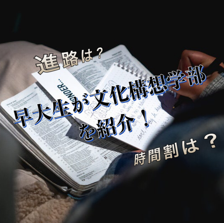 早稲田 大学 文化 構想 学部